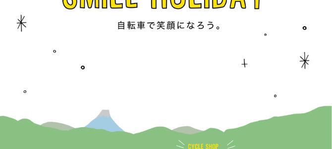 MTBイージースマイルクリニック開催!(通常営業)