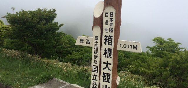 初心者におすすめなヒルクライムコース「箱根大観山」!