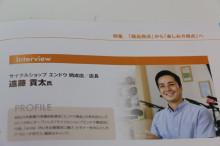 シマノクラブ9月号に特集掲載されました~!