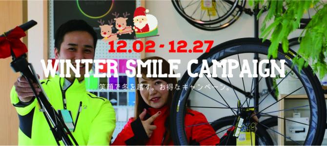 12月2日-12月27日までウィンタースマイルキャンペーン開催!