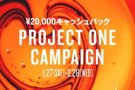 TREK(トレック)2万円キャッシュバックプロジェクトワンキャンペーン!
