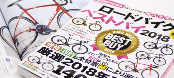 TREK(トレック)のロードバイクが最も多くのNo.1を獲得しましたー!