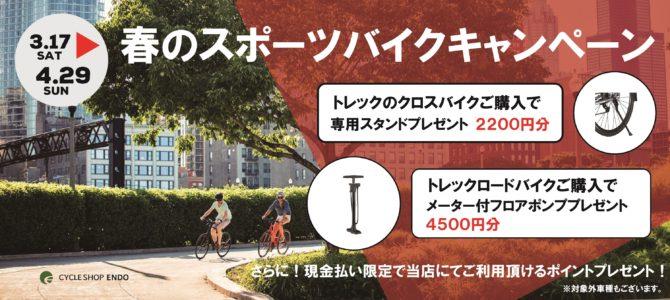3月17日~4月29日まで【春のスポーツバイクキャンペーン開催】です!