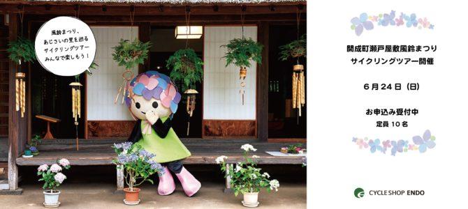 明日6月24日(日)瀬戸屋敷風鈴まつりサイクリングツアー開催します!