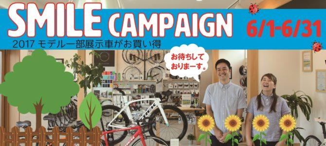 6月1日よりスマイルキャンペーンスタートです!