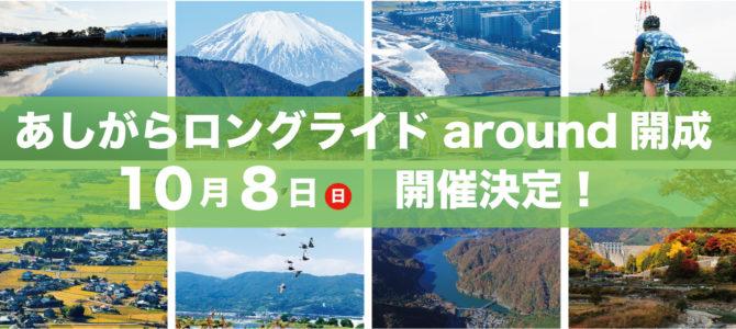 開成町でロングライドイベントが開催されます!10月8日(日)【あしがらロングライド around  開成】