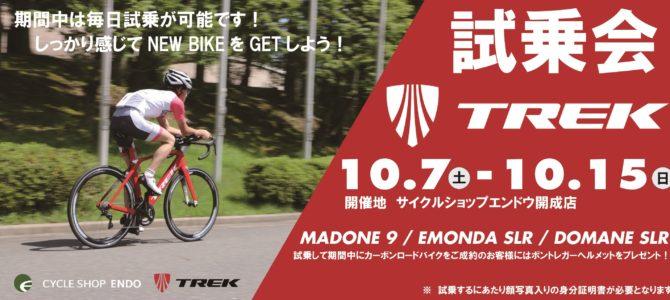 10月7日(土)-10月15(日)までTREK(トレック)ロードバイク試乗会開催!