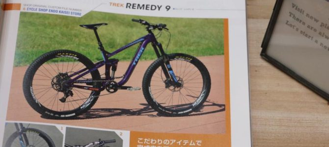 マウンテンバイク専門誌「MTB日和 Vol.32」に店主のバイクが掲載されました!