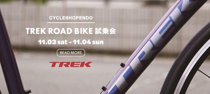 11月3日-11月4日 2019モデル TREK(トレック) ロードバイク試乗会開催!