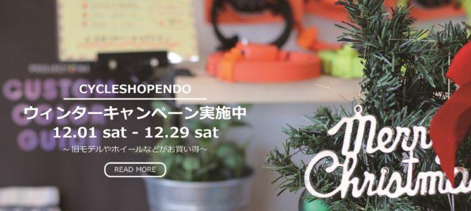 12月1日~12月29日まで「ウィンターキャンペーン」開催中!