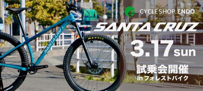 3月17日(日) サンタクルズ試乗会開催します!開催地は小田原フォレストバイク!情報更新中!