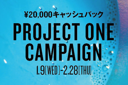 Project One 最大2万円キャッシュバックキャンペーン実施中!!