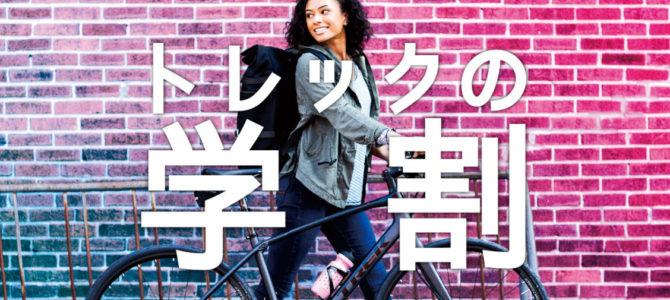 3月31日まで!TREK(トレック)クロスバイクご購入で学割キャンペーン!