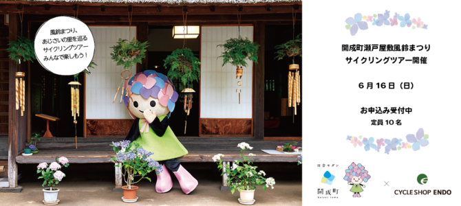 6月16日(日)「瀬戸屋敷風鈴まつりサイクリング」開催します!(通常営業)