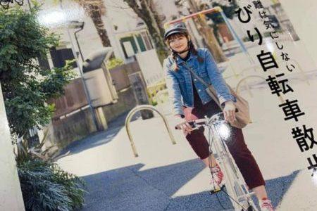 【自転車日和Vo.51】に当店おすすめサイクリングコースが掲載されてます!