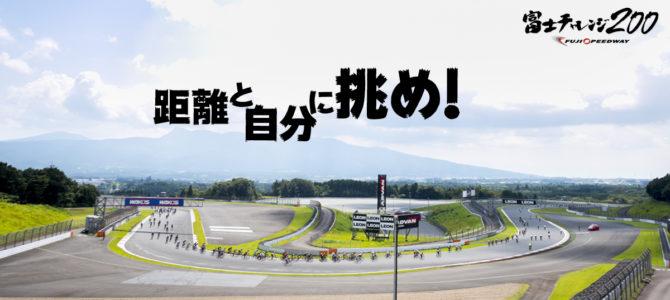 今年も参加します!富士チャレンジ200チーム参加者募集!