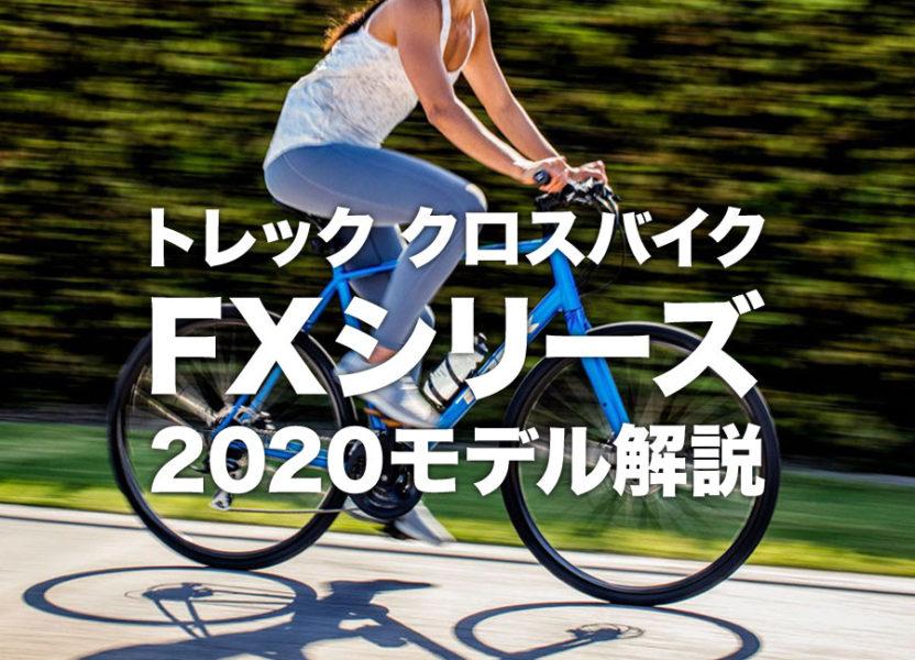 トレックFXシリーズ2020モデル徹底解説