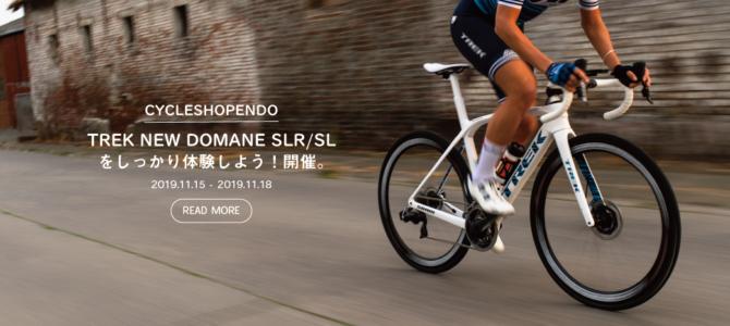 11月15日-18日 TREK 新型ドマーネSLR/SLをしっかり体験しよう!開催 (通常営業)