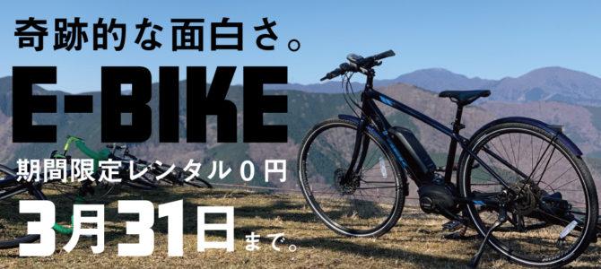 E-BIKE(E-バイク)電動アシスト自転車(スポーツタイプ)が期間限定でレンタル無料!