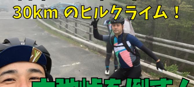 日本一の峠!?大弛峠へロードバイクでヒルクライム!YouTubeもチェックだよ。