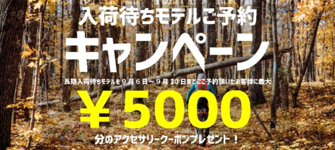 9月30日まで「長期入荷待ちモデルご予約キャンペーン」開催!