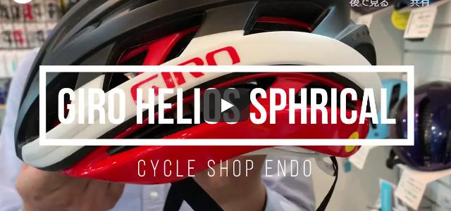 GIROの新しいヘルメット「HELIOS SPHERICAL」が入荷しました!安全第一です。
