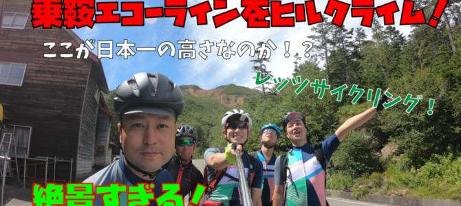 ロードバイクでヒルクライム!日本一標高の高い乗鞍エコーラインへスタッフライド!