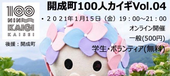1月15日(金) 19:00~ 「開成町100人カイギ Vol.04」で店主が少しお話します。笑。