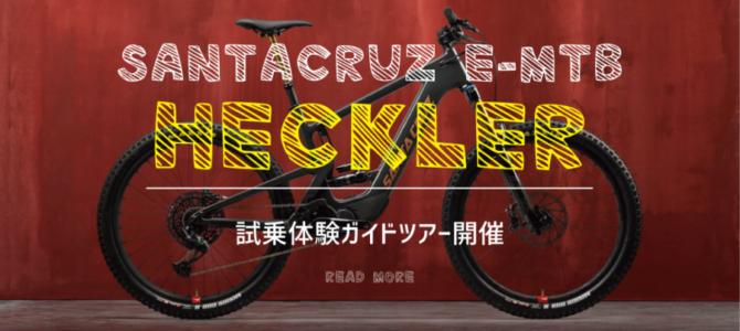 4月3日/4月4日「SANTA CRUZ E-MTB 試乗ガイドツアー」開催!誰でも参加できます。