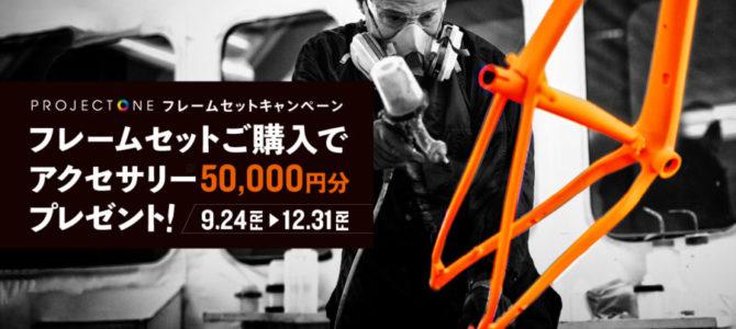 TREK Project Oneフレームセットキャンペーンスタートです!