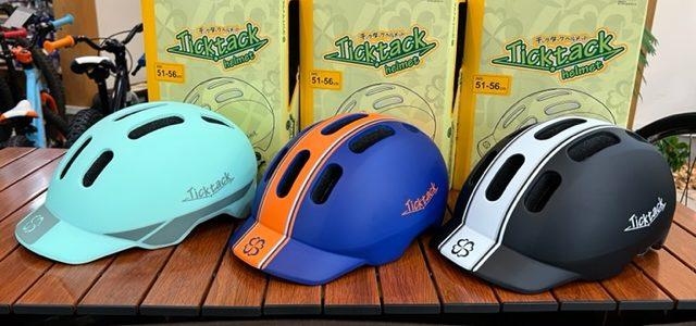 キッズ用ヘルメット「チックタック」入荷しました
