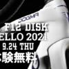 緊急告知!9月18日(金)から9月24日(木)まで「ピナレロ DOGMA F12 DISK」が試乗できます!