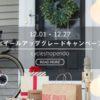 12月27日まで「ホイールアップグレードキャンペーン」を開催します!