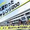 4月25日(日)開催の「 2021富士チャレンジ200」に店主エントリーしましたー!