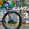 3月17日(日) サンタクルズ試乗会開催します!開催地は小田原フォレストバイク!