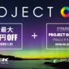 TREK カスタムオーダーPROJECT ONE Wキャンペーン開催!【12月29日まで】