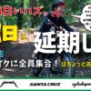 3月8日は大人も子供もフォレストバイクに全員集合!MTBライド!